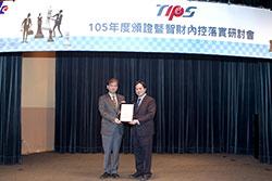 明纬通过台湾智慧财产管理规范(TIPS)验证