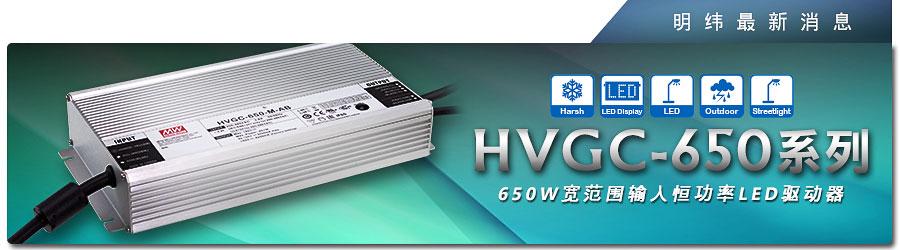 HVGC-650系列 650W宽范围输入恒功率LED驱动器