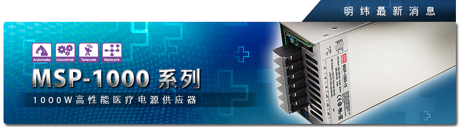 MSP-1000系列 1000W高性能医疗电源供应器