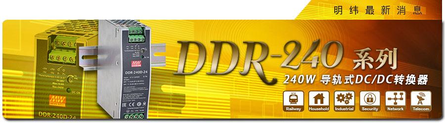 DDR-240系列 240W导轨式DC/DC转换器