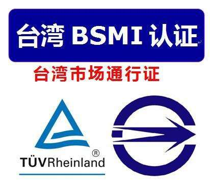 产品升级通知: 明纬产品取得台湾BSMI安规认证