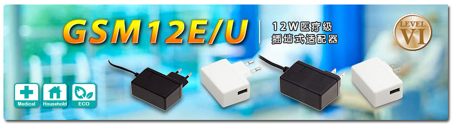 GSM12E/U~12W医疗级插墙式适配器(DoE Level VI)