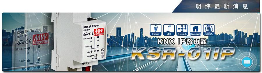KSR-01IP系列 KNX IP 路由器