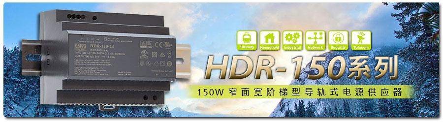 HDR-150系列~150W窄面宽阶梯型轨道式电源供应器