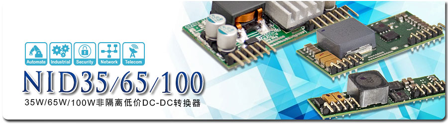 NID35/65/100系列 35W/65W/100W非隔离低价DC-DC转换器